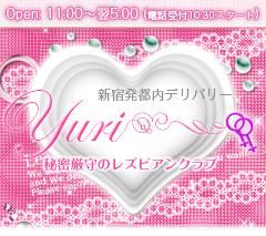 新宿 レズビアン専用風俗 YURI