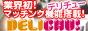 渋谷・五反田 風俗デリヘル口コミ情報 ハチン公