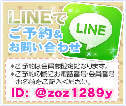 LINEで予約・お問い合わせ